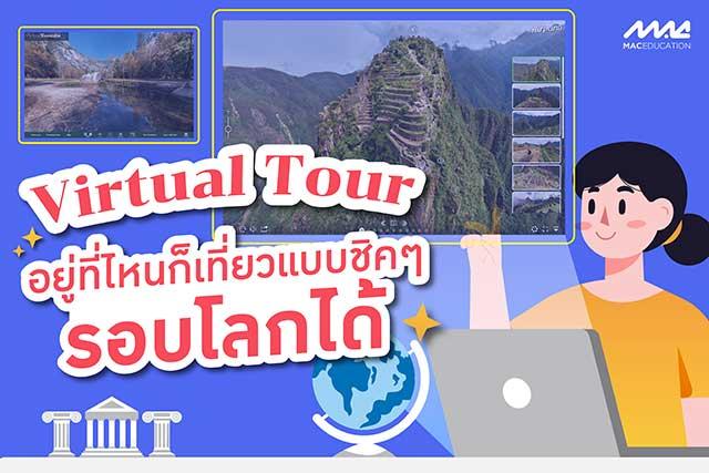 07.03.20_VR-Tour-01